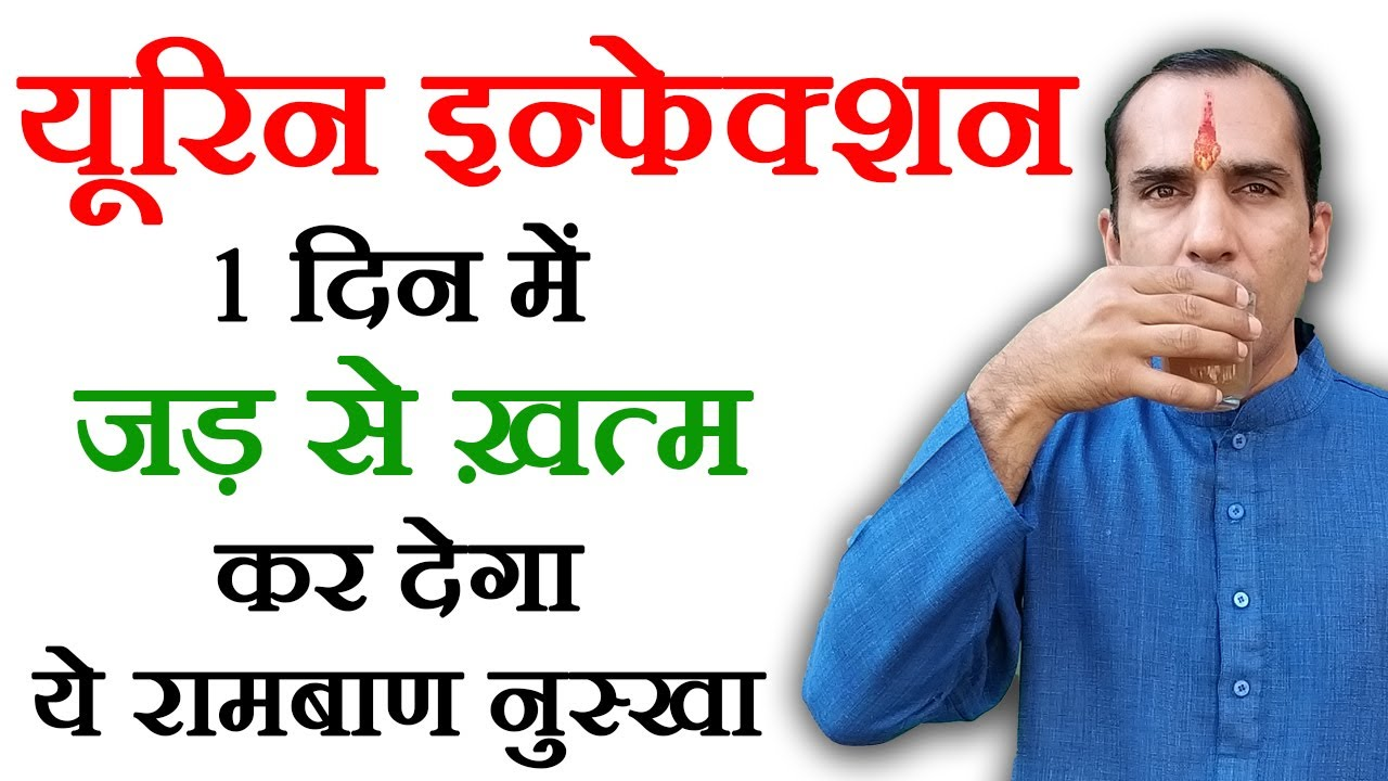 यूरिन इन्फेक्शन के घरेलू नुस्खे How To Cure Urine Infection by Sachin Goyal