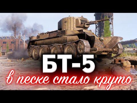 БТ-5 ☀ В песке наконец-то стало интересно играть ☀ Увеличение прочности пошло на пользу