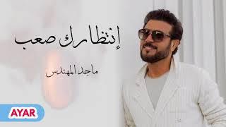 ماجد المهندس - إنتظارك صعب | Majid Al Mohandis - Entzark Saeb