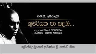 Kumariyaka Pa Salaba, W D Amaradewa, Old Radio Songs