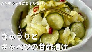 きゅうりとキャベツの甘酢漬け|Koh Kentetsu Kitchen【料理研究家コウケンテツ公式チャンネル】さんのレシピ書き起こし