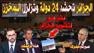 الجزائر تحشد 24 دولة حول العالم لمعاقـ بة المغرب من بينها الصين وتونس وتفضـ ح مناورة حقيـ رة لسفيره
