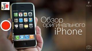 Обзор первого iPhone. С чего начиналась история iPhone.