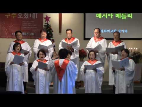 161225 메시아 메들리 Choir
