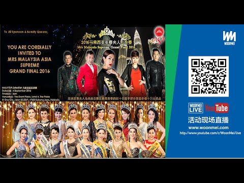 2016马来西亚至尊夫人总决赛 Mrs Malaysia Supreme Grand Final (Full Version)