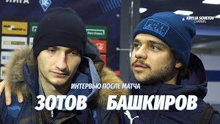 Евгений Башкиров и Георгий Зотов: Уже с нетерпением ждём возобновления Чемпионата