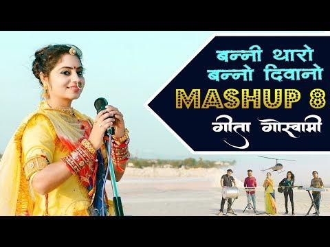 Geeta Goswami :- Mashup 8 || New Rajsthani Vivah Geet 2019 || DJ Mix Nonstop Song || JDB Digital