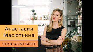 ЧТО В КОСМЕТИЧКЕ у блогера Анастасии Масюткиной?