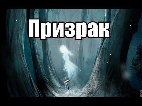 Minecraft фильм ужасов: Призрак