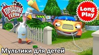 Городские герои сезон 2 - Сборник мультфильмов для малышей 03
