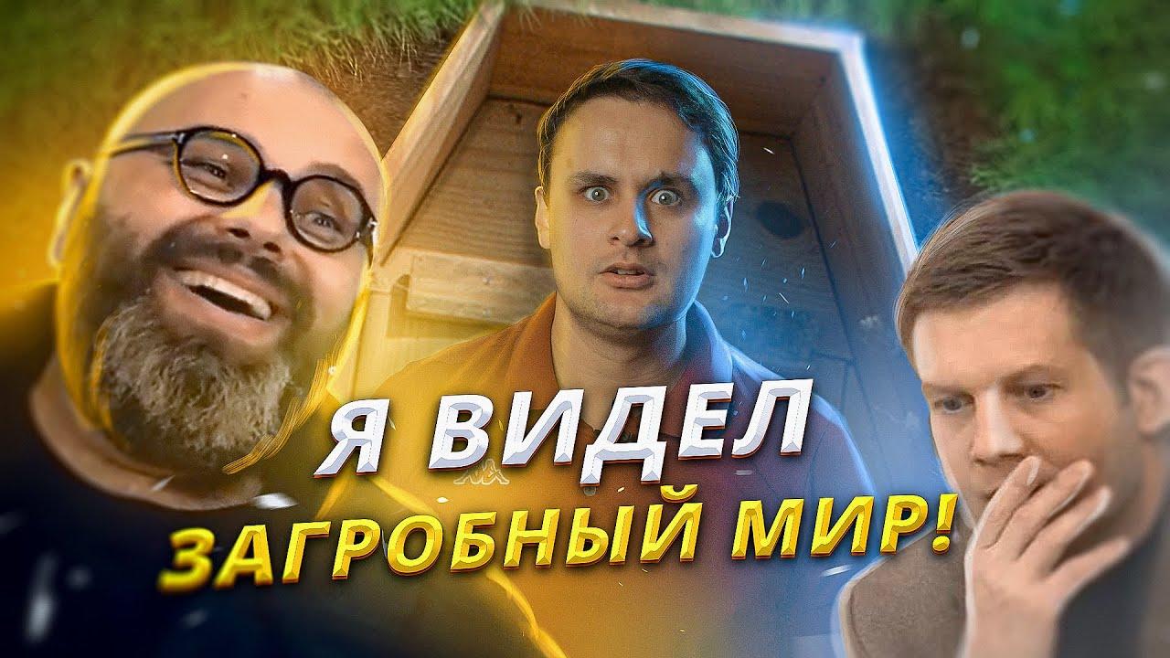? Есть ли жизнь после смерти ? Максим Фадеев и другие свидетели доказывают