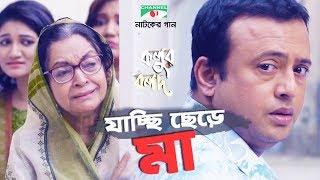 Jacci Chere Ma | Drama Song | Kolur Bolod | Riaz | Tania | Eid Ul Fitr Natok 2018 | Channel i TV
