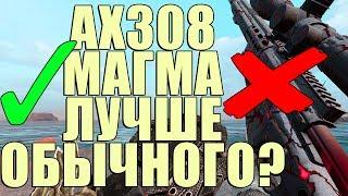 АИКС 308 МАГМА КРУЧЕ ОБЫЧНОГО