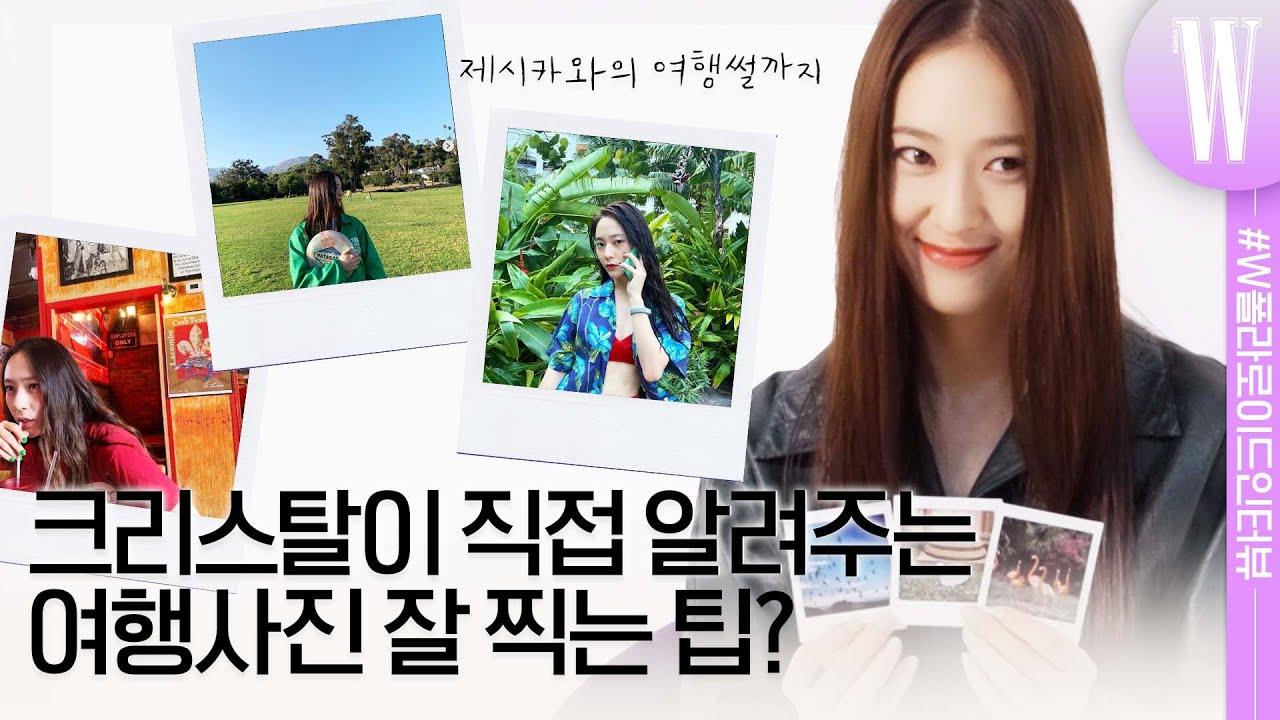 폴라로이드 사진을 즐겨찍는 크리스탈이 직접 이야기하는 사진 속 핫플과 패션 by W Korea