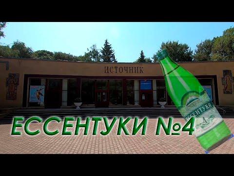 Минеральный источник Ессентуки 4 / Курортный парк