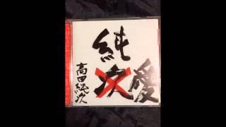 高田純次 - 純愛