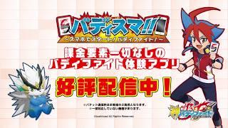 バディファイト体験アプリ「バディスマ!!~スマホでスタート!バディファイト!~」好評配信中!