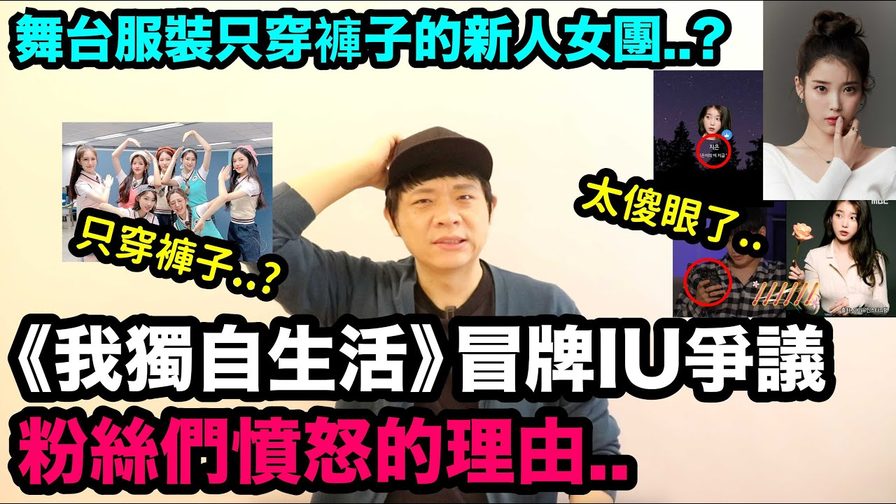 《我獨自生活》冒牌IU爭議 韓國粉絲們憤怒的理由../舞台服裝只穿褲子的新人女團?|DenQ