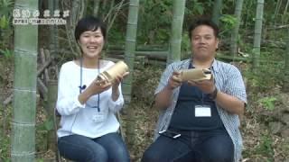 民泊のススメ 第四回 ~体験メニューを増やそう!竹細工の作り方~