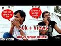 06 Comedy Video - BIB Bijendra Singh , Shyam Dehati -केकर माल हउ - BIB vs Shyam Dehati