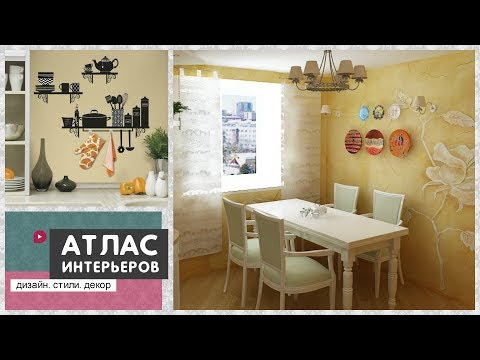 Как украсить стену кухни над столом
