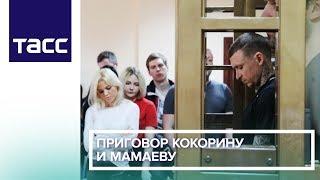 Приговор Кокорину и Мамаеву