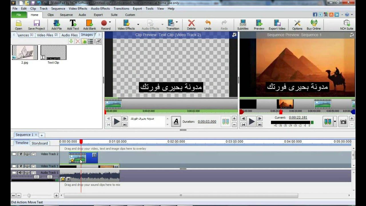 برنامج تعديل الفيديو للايفون مجانا