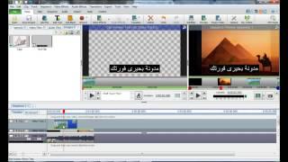 أفضل و أقوى برنامج مونتاج لتعديل أى فيديو 2015 video editor الشرح كامل ورابط التحميل .