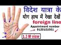 विदेश यात्रा योग हथेली की रेखा से जाने foreign line in palm