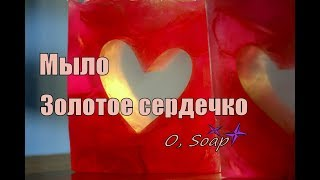 Soap with a gold heart