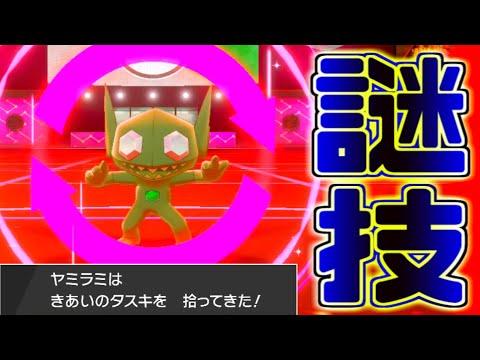 あいの ポケモン 剣 タスキ き 盾