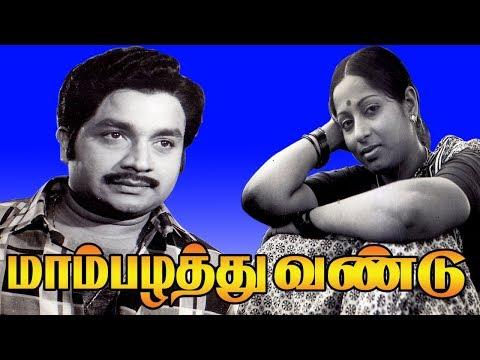 Mambalathu vandu | Tamil suspense movie | Jaiganesh,Sathyapriya | R.C.Sakthi | Shankar Ganesh