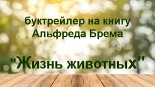 """Буктрейлер на книгу Альфреда Брема """"Жизнь животных"""""""
