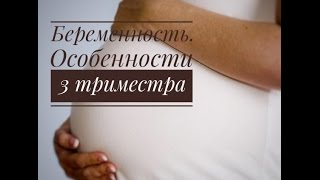 Беременность 3 триместр. Подготовка к родам.(ССЫЛКИ НА ВИДЕО: Беременность. 1 триместр. http://www.youtube.com/watch?v=ACp1M3Rm3oE Беременность 2 триместр., 2015-06-14T11:37:18.000Z)