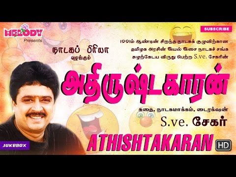 Athishtakaran | Tamil Drama | S.ve.Sekhar | Jukebox