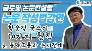 논문컨설팅 글로빛 논문작성법 강연 학술적 글쓰기 10원…