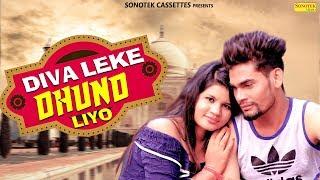 Diva Leke Dhund Liyo | Choudhary Raja Gadariya & Seema Roy | New Haryanvi Song 2018 | Sonotek Music