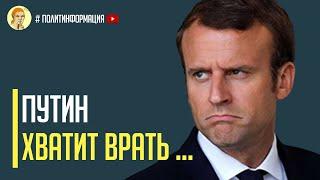 Срочно! Эмманюэль Макрон выступил в ООН с обвинительной речью против Путина