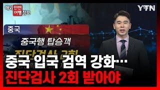 중국 입국 검역 강화… 진단검사 2회 받아야 [해외안전…