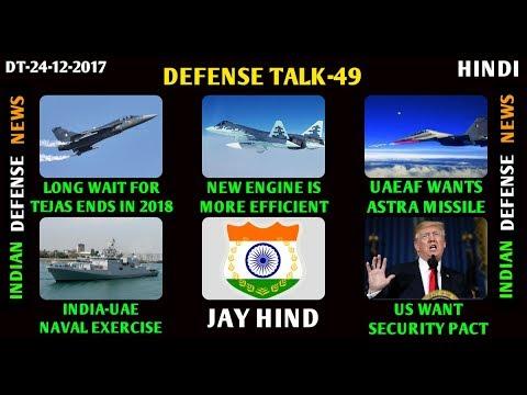 Indian Defence News,Defense Talk,Tejas Latest News,su 57 New Engine,INDIA UAE Naval Exercise,Hindi