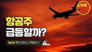 [KOR] 항공주... 살까? feat. 대한항공/아시…