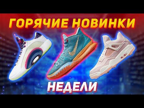 Новинки // Релизы кроссовок недели // Кроссовки на лето 2021?