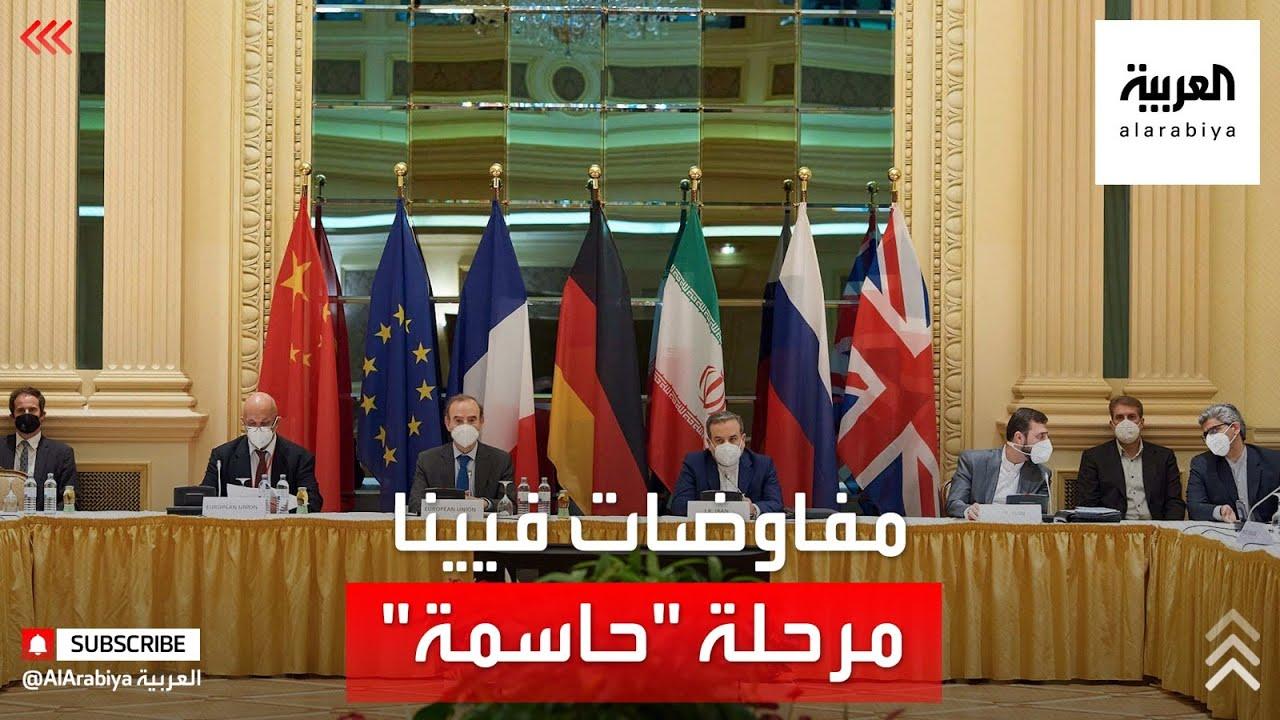 الاتحاد الأوروبي: مفاوضات فيينا دخلت مرحلة حاسمة  - نشر قبل 5 ساعة