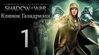 Middle-Earth: Shadow of War - DLC Клинок Галадриэли - прохождение игры на русском [#1] | PC