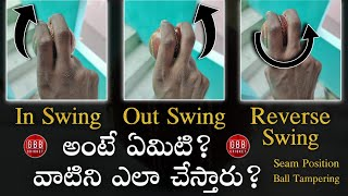 What Is In Swing, Out Swing And Reverse Swing Bowling In Cricket Telugu | GBB Cricket