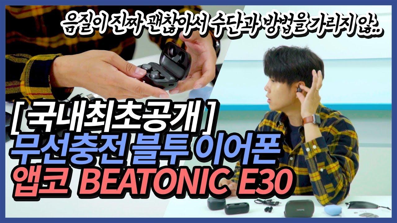 Download 🎧 [리뷰] 국내최초 앱코 ABKO BEATONIC E30 실사용 상세 리뷰 (출시전) 🔌 | 무선충전 블루투스 이어폰 가성비 전화품질