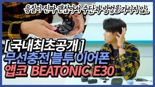 [리뷰] 국내최초 앱코 ABKO BEATONIC E3…