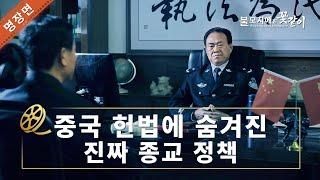 [기독교 영화]<불모지에 핀 꽃같이> 명장면(4) 중국 헌법에 숨겨진 종교 정책을 밝히다