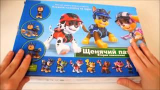 ЩЕНЯЧИЙ ПАТРУЛЬ открываем коробку с игрушками ЩЕНКИ СПАСАТЕЛИ 2017 Paw patrol игрушки