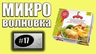 Микроволновка #17 - Барский стол: Куриная грудка под сыром с обжаренным картофелем